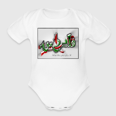 Palestine for us - Short Sleeve Baby Bodysuit
