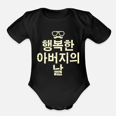 B Day Fathers Day Korean B - Organic Short Sleeve Baby Bodysuit
