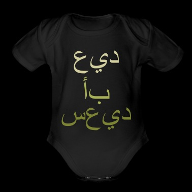 Fathers Day Arabic - Organic Short Sleeve Baby Bodysuit
