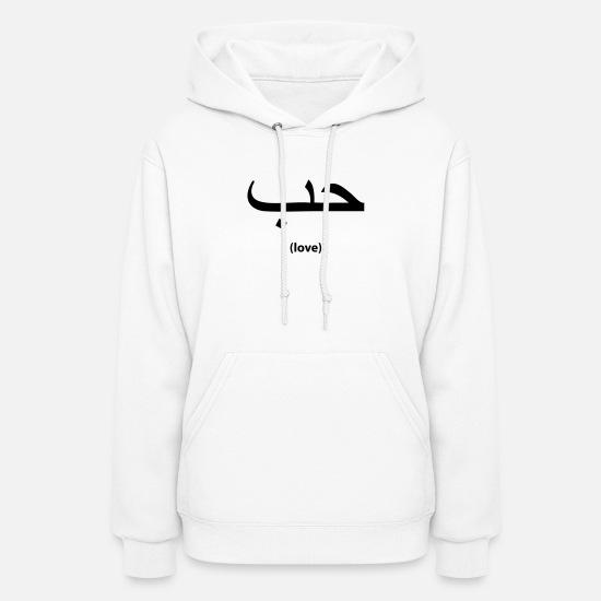 Love in Arabic (symbol) Women's Hoodie | Spreadshirt
