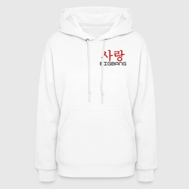 love (hangul/korean) - Women's Hoodie
