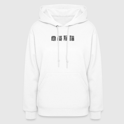 chinese_new_year_in_chine_black_in_white - Women's Hoodie