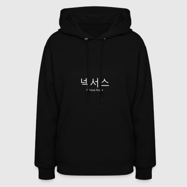 Korean Language Korean - Women's Hoodie
