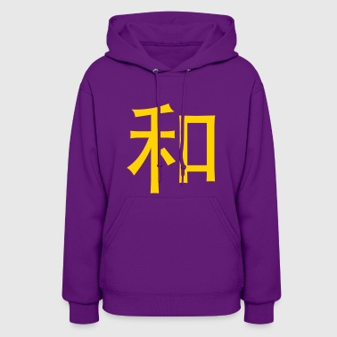 Chinese Words: Peace - Women's Hoodie
