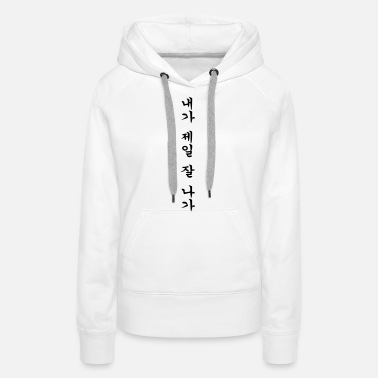 Korean Pop ټ✦I'm the Best in Korean-Hangeul-Cool Attitude✦ټ - Women's Premium Hoodie