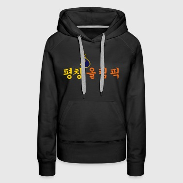 ​✌☮️​Pyeongchang Olympic with a Finger Heart☮️​✌  - Women's Premium Hoodie