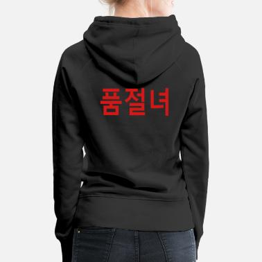 Patience ټ✔PumJeolNye-Korean equivalent for Sold out  Man✔ټ - Women's Premium Hoodie