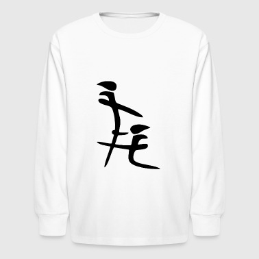 Blow Job Chinese Blow Job Symbol - Kids' Long Sleeve T-Shirt