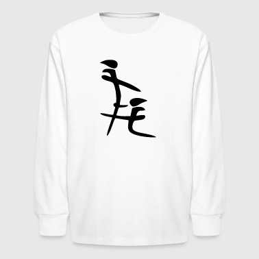 Chinese Blow Job Symbol - Kids' Long Sleeve T-Shirt