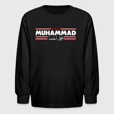 Ali muhammad ahmad - Kids' Long Sleeve T-Shirt