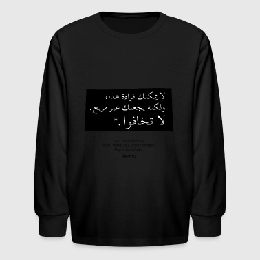 You can't read this... Anti-islamophobia design - Kids' Long Sleeve T-Shirt