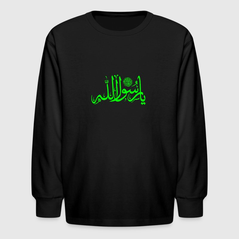 يا رسول الله - Kids' Long Sleeve T-Shirt