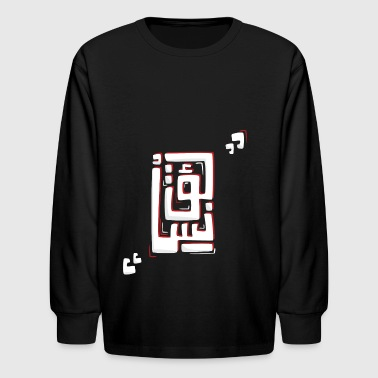 Arabic Typography - Kids' Long Sleeve T-Shirt