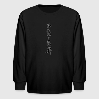 happy_chinese_new_year_vertical_2_black - Kids' Long Sleeve T-Shirt