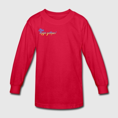 Vse bude dobre! - Kids' Long Sleeve T-Shirt