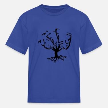 Shop Word Of Wisdom T-Shirts online | Spreadshirt