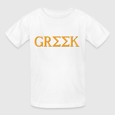 Greek - Kids' T-Shirt