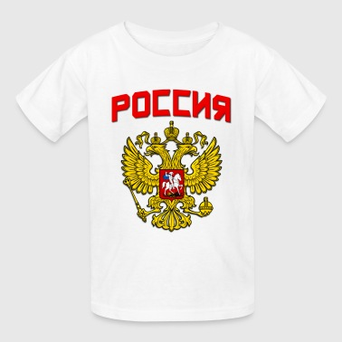 Russia - Kids' T-Shirt