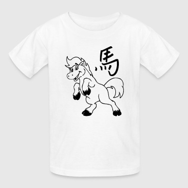 Kids Year of The Horse Design - Kids' T-Shirt