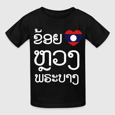 I Heart (Love) Luang Prabang - Kids' T-Shirt