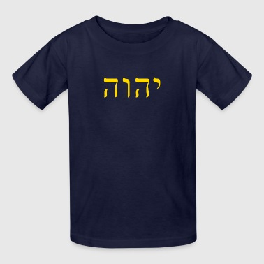 YHWH Hebrew Text for Dark Fabric - Kids' T-Shirt