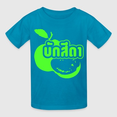 Baksida - Westerner in Thai Isaan Dialect  - Kids' T-Shirt
