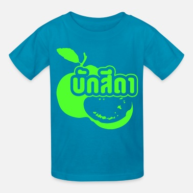 Isaan Baksida - Westerner in Thai Isaan Dialect  - Kids' T-Shirt