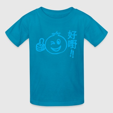 Good Stuff! cyan Kids' Shirts - Kids' T-Shirt