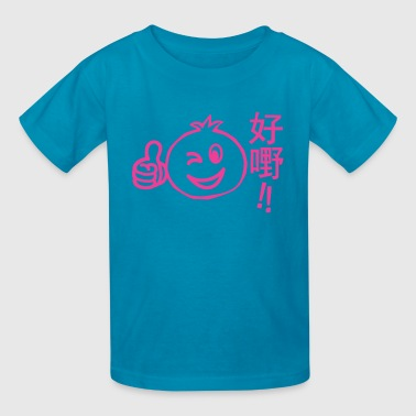 Good Stuff! fushia Kids' Shirts - Kids' T-Shirt