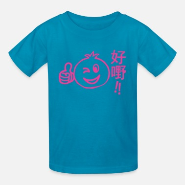 Cantonese Good Stuff! fushia Kids' Shirts - Kids' T-Shirt