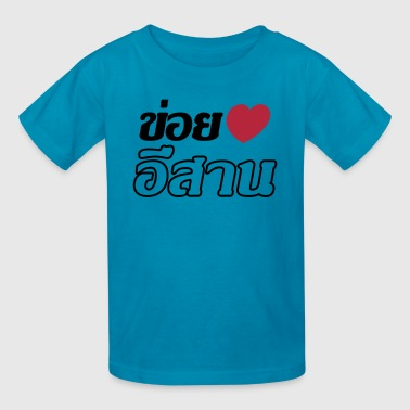 I Love (Heart) Isaan, Thailand - Thai Language - Kids' T-Shirt