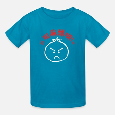 Sos So Troublesome! Kids' Tee - Kids' T-Shirt