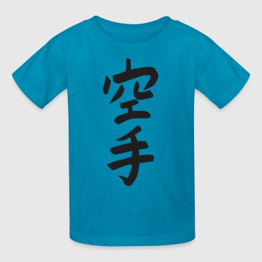 Martial Arts for Women Men Girls Boys T shirts - Kids' T-Shirt