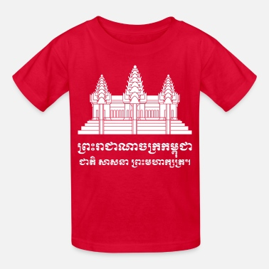 Cambodia Angkor Wat / Khmer / Cambodian Flag with Motto - Kids' T-Shirt
