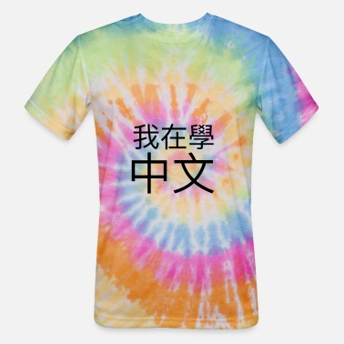 Tradition I'm Learning Chinese (traditional) - Unisex Tie Dye T-Shirt
