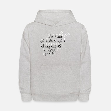 Color pashto proverb friends - TWO COLORS TO CHANGE! - Kids' Hoodie