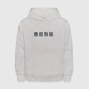 chinese_new_year_in_chine_black_in_white - Kids' Hoodie