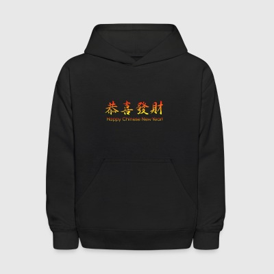 happy_chinese_new_year_fire - Kids' Hoodie