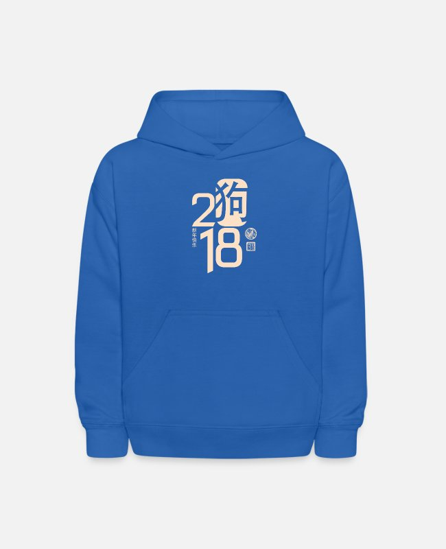 Greeting Hoodies & Sweatshirts - Chinese New Year 2018 Year of the Dog Simple Moder - Kids' Hoodie royal blue