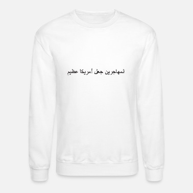 Arabic immigrants make america great (Arabic) - Unisex Crewneck Sweatshirt