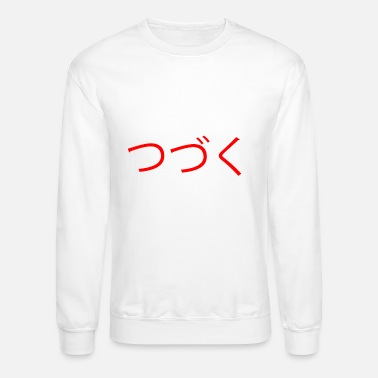 Manga Manga, to be continued - Unisex Crewneck Sweatshirt