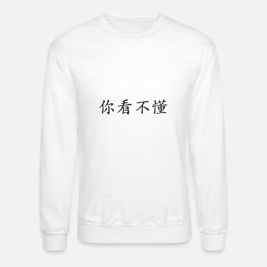 Chinese You_can-t_read_Chinese - Unisex Crewneck Sweatshirt