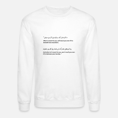 Cool arabic quote - Crewneck Sweatshirt