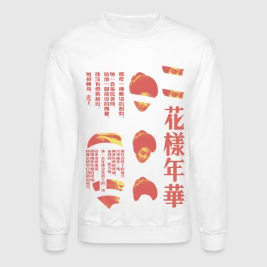in the mood - Crewneck Sweatshirt