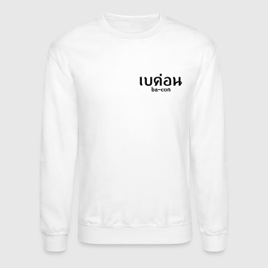 Bacon in Thai - Crewneck Sweatshirt