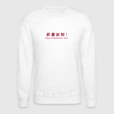 chinese_new_year_in_chine_2_pink - Crewneck Sweatshirt