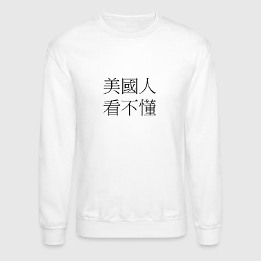 Good luck - Crewneck Sweatshirt