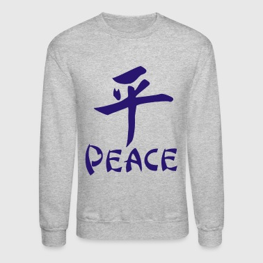 Peace Chinese Writing - Crewneck Sweatshirt