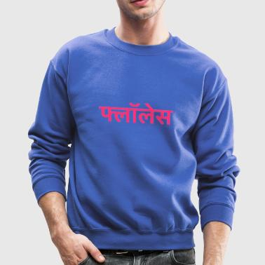 flawless hindi - Crewneck Sweatshirt