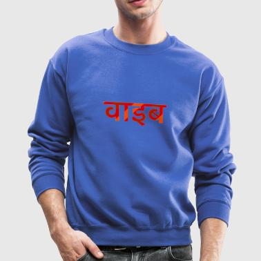 VIBE HINDI - Crewneck Sweatshirt